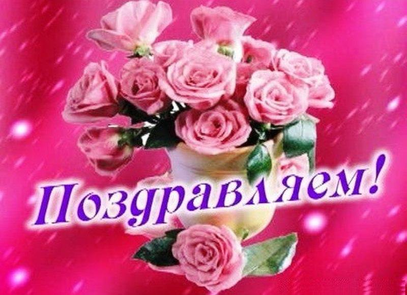 Картинки с цветами с надписью поздравляем с победой
