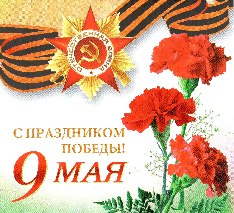 Картинки надписями, поздравление с праздником победы для открытки